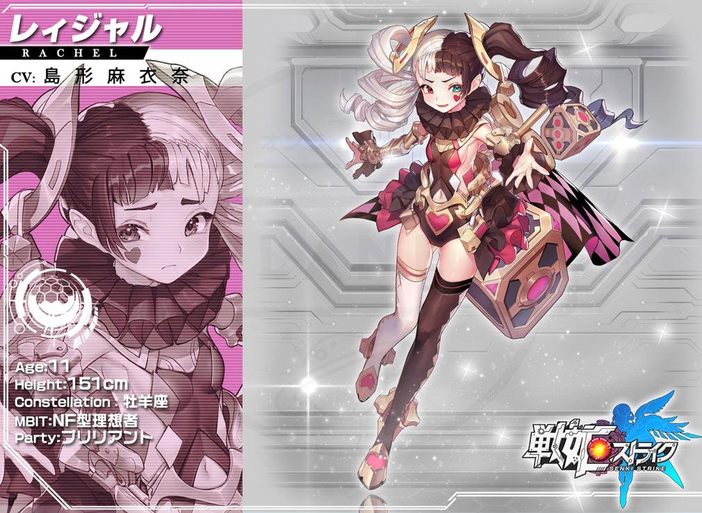 戦姫ストライク(戦姫スト) 駆動者キャラクター『レィジャル』紹介イメージ