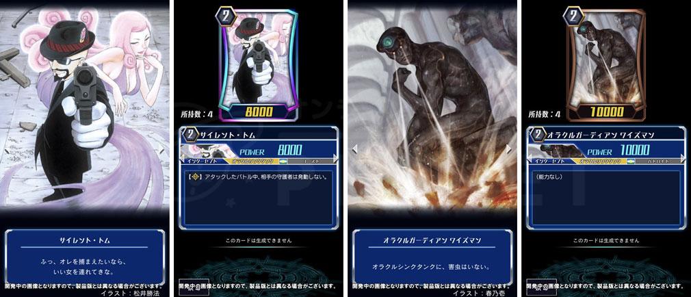 ヴァンガードZERO(vgzero) 『オラクルシンクタンク』所属のカード紹介イメージ