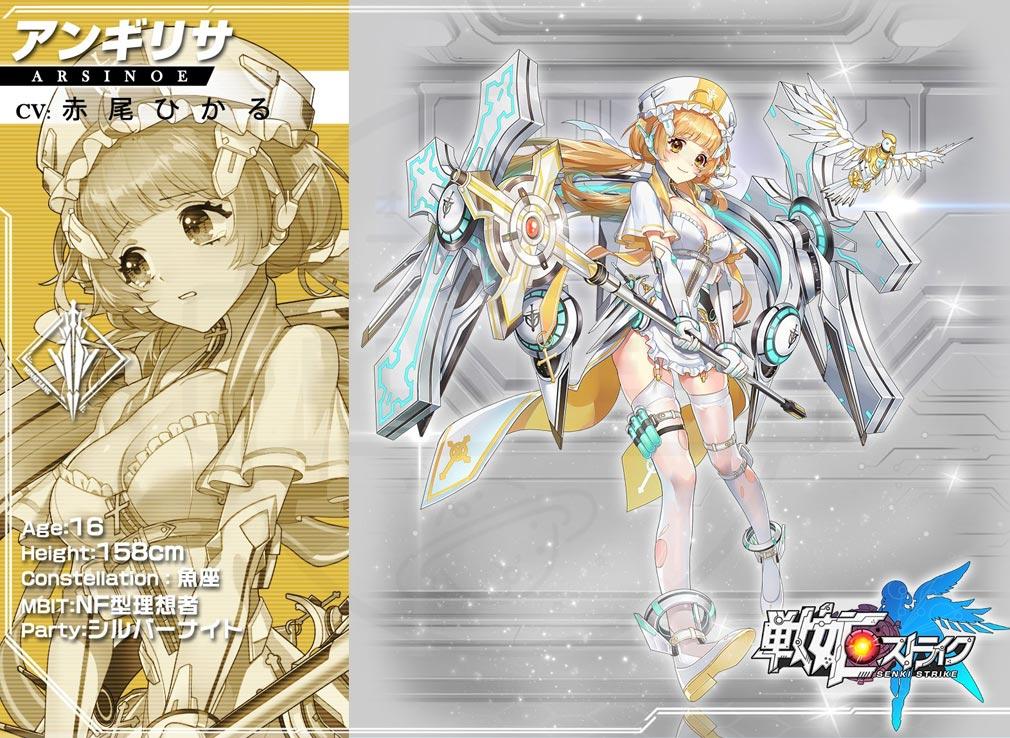 戦姫ストライク(戦姫スト) 駆動者キャラクター『アンギリサ』紹介イメージ