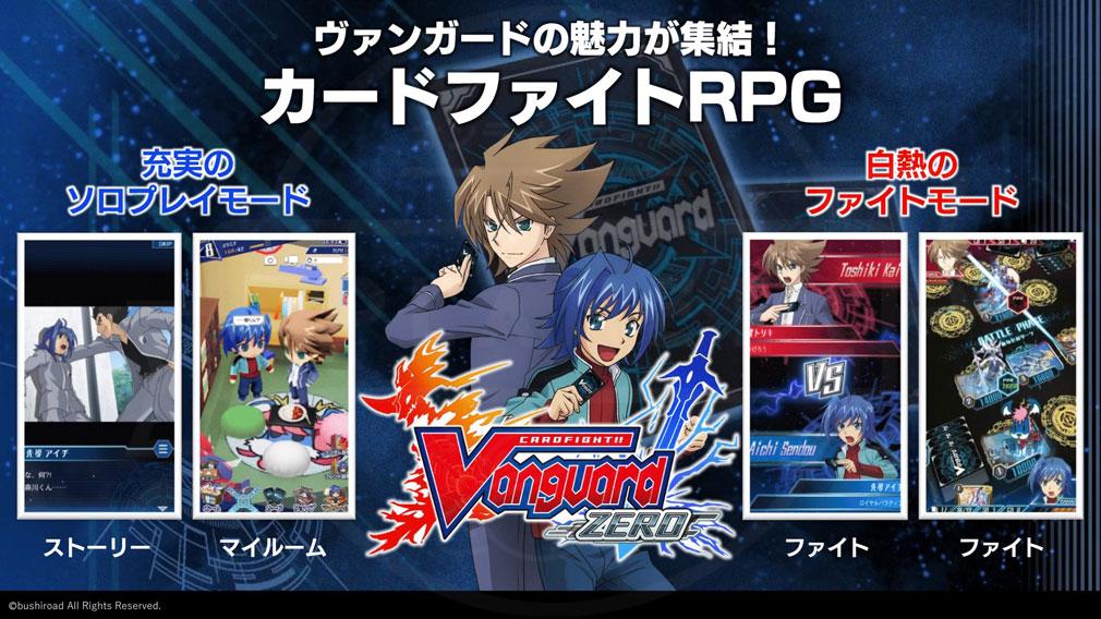 ヴァンガードZERO(vgzero) 『カードファイト!! ヴァンガード』シリーズ最新作紹介イメージ