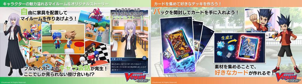 ヴァンガードZERO(vgzero) マイルーム、カード収集紹介イメージ