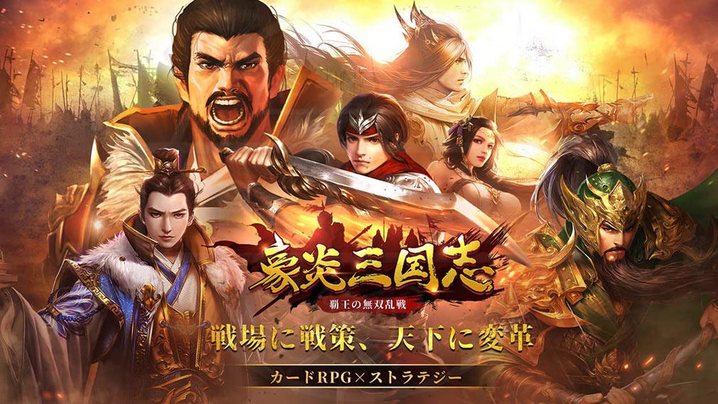 豪炎三国志 覇王の無双乱戦 メインイメージ