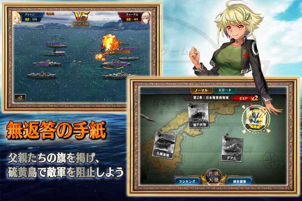 戦艦バトル ウォーシップコレクション 世界観紹介イメージ