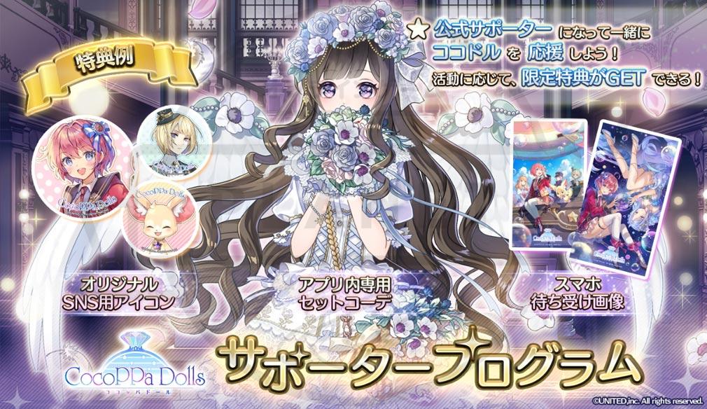 CocoPPa Dolls ココッパドール(ココドル) 『サポータープログラム』紹介イメージ