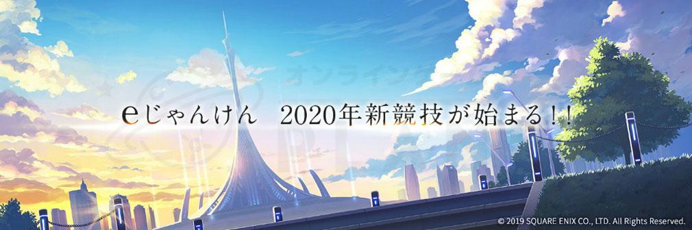 エンゲージソウルズ(エンソル) 新競技『eじゃんけん』世界観イメージ