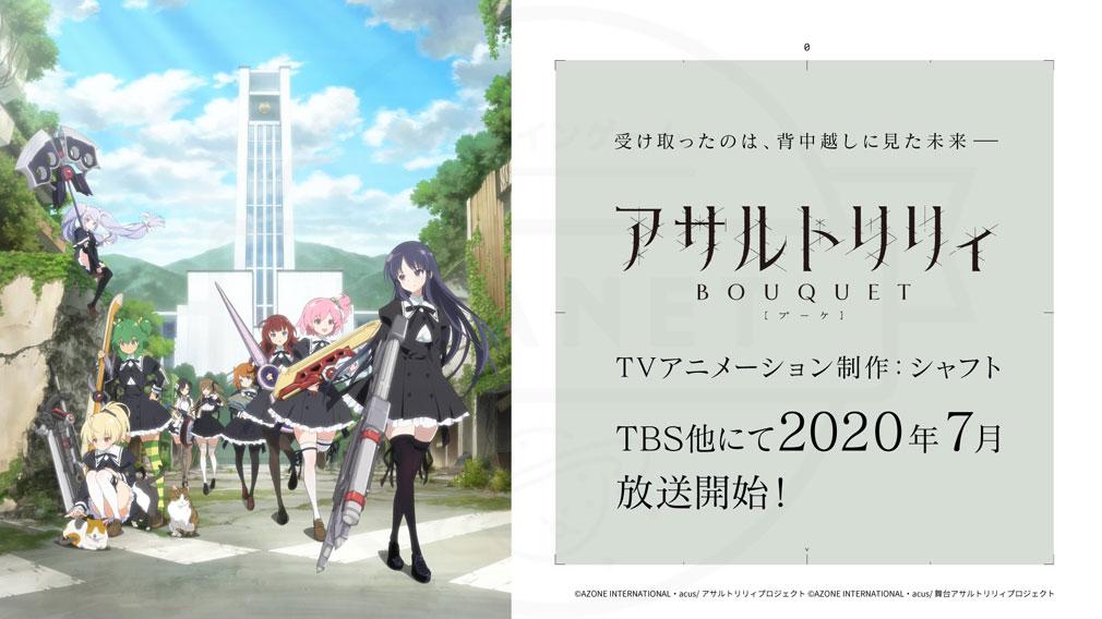シャフトが手掛けるTVアニメ『アサルトリリィ BOUQUET(ブーケ)』紹介イメージ