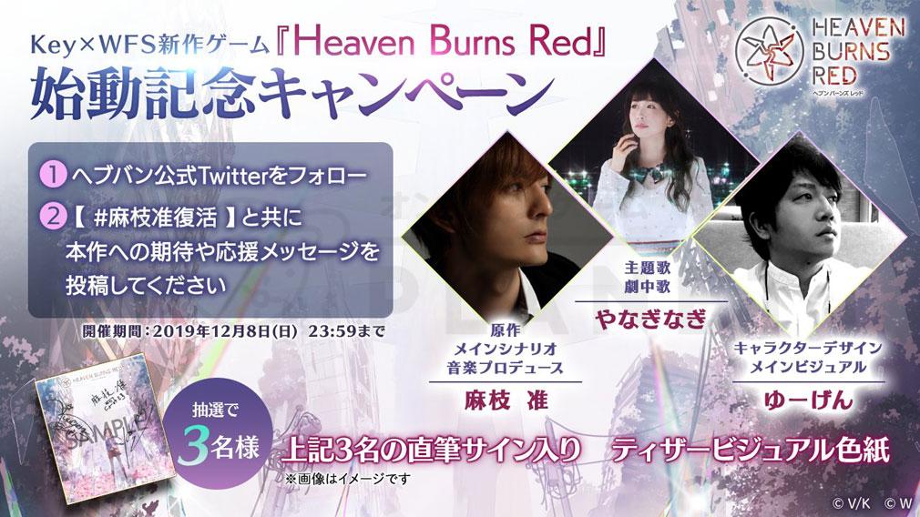 Heaven Burns Red(ヘブン バーンズ レッド)ヘブバン 始動記念キャンペーン