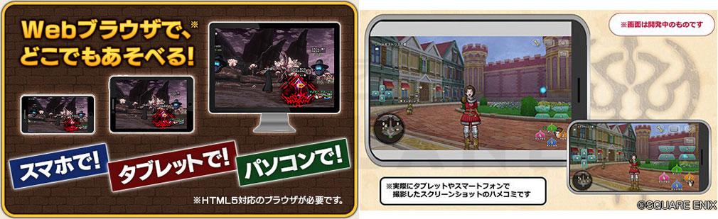 ドラゴンクエストX オンライン(DQX DQ10 ドラクエX ドラクエ10) パソコン・スマホ・タブレットからプレイできる紹介イメージ