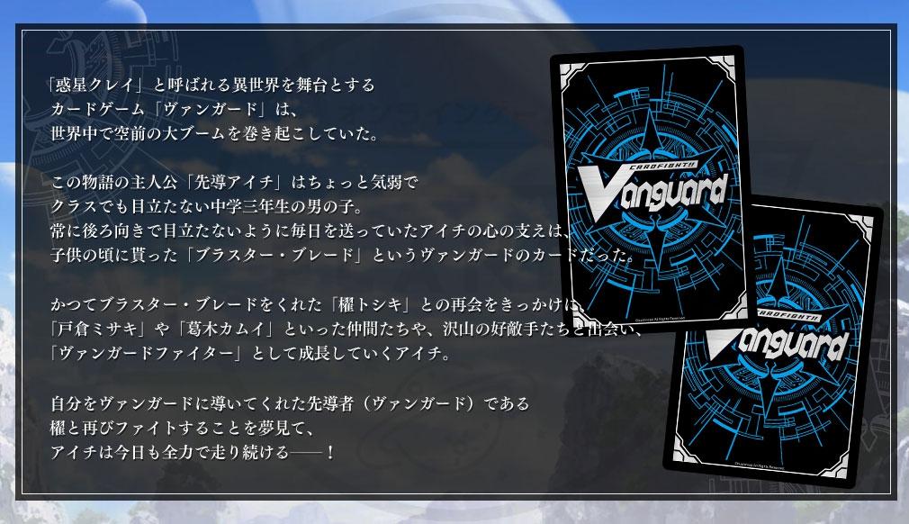 ヴァンガードZERO(vgzero) 物語紹介イメージ