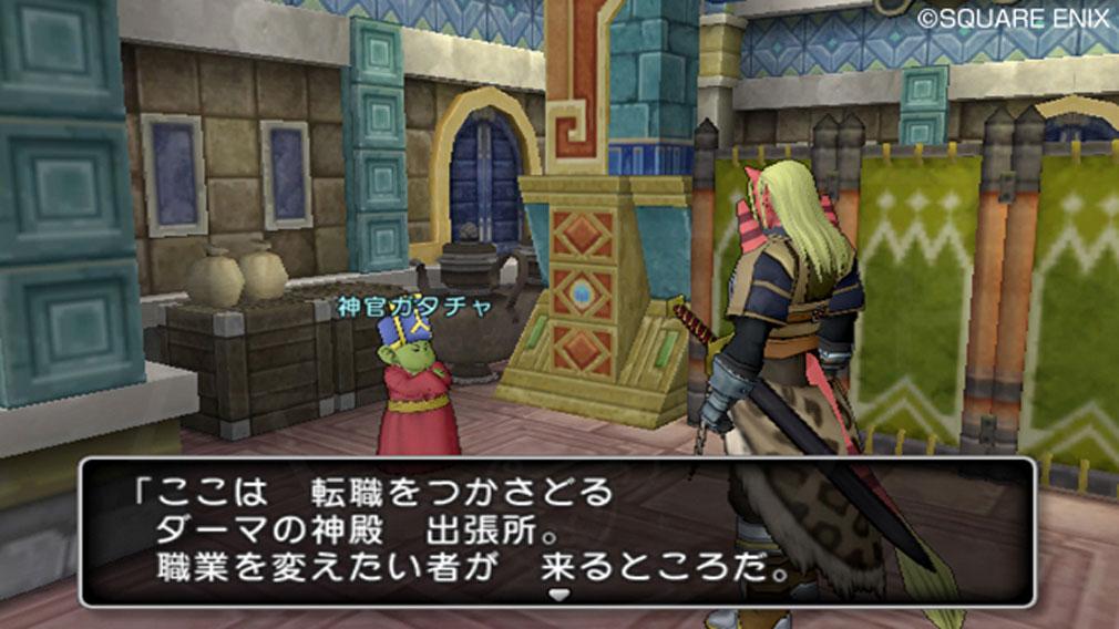 ドラゴンクエストX オンライン(DQX DQ10 ドラクエX ドラクエ10) 町にある『ダーマの神殿出張所』の転職スクリーンショット
