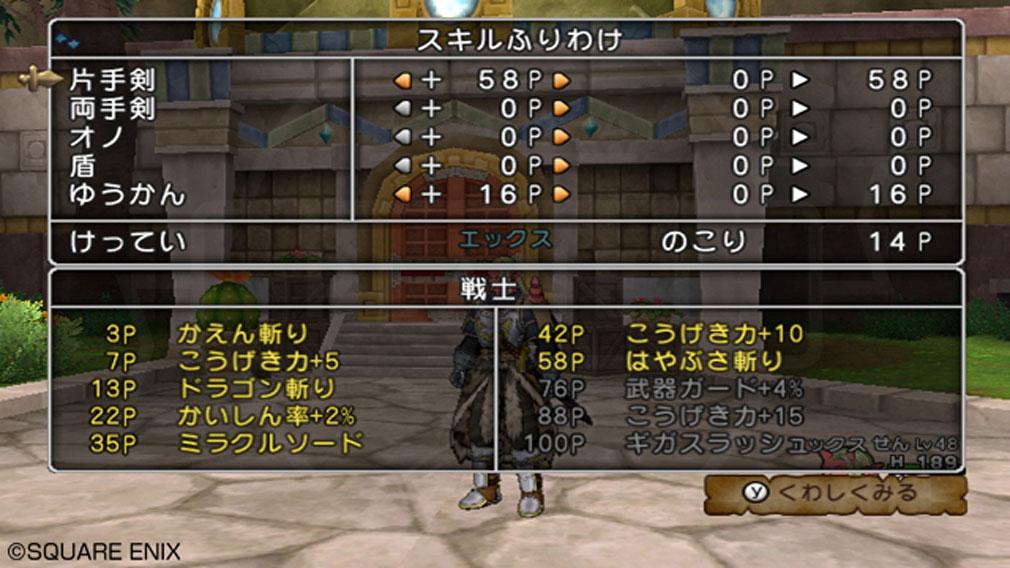 ドラゴンクエストX オンライン(DQX DQ10 ドラクエX ドラクエ10) スキル振り分けスクリーンショット