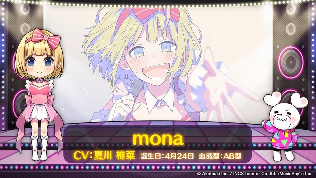 HoneyWorks Premium Live(ハニーワークスプレミアムライブ)ハニプレ キャラクター『mona』紹介イメージ