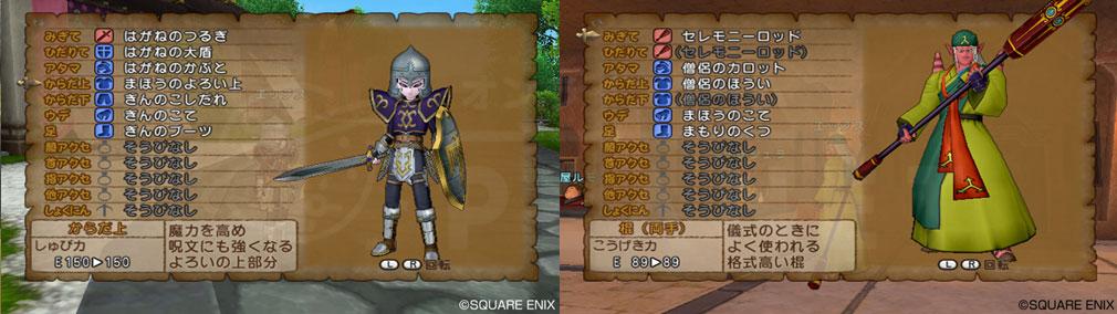 ドラゴンクエストX オンライン(DQX DQ10 ドラクエX ドラクエ10) 職業『戦士』『僧侶』装備スクリーンショット