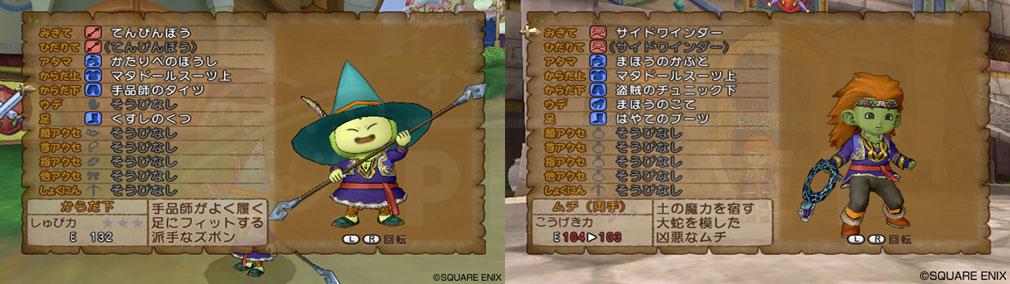ドラゴンクエストX オンライン(DQX DQ10 ドラクエX ドラクエ10) 職業『旅芸人』『盗賊』装備スクリーンショット