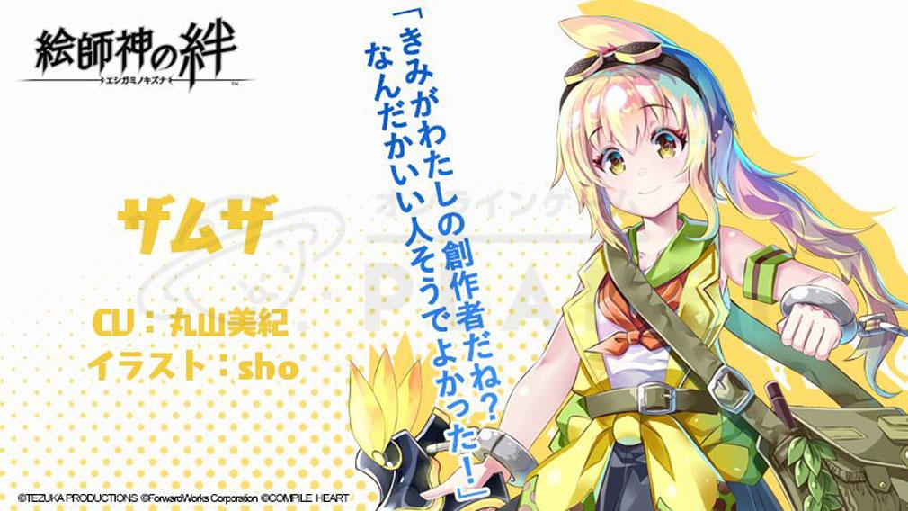 絵師神の絆(えしがみのきずな) キャラクター『ザムザ』紹介イメージ