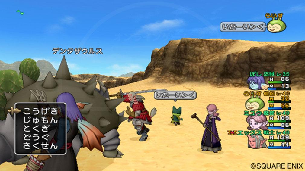 ドラゴンクエストX オンライン(DQX DQ10 ドラクエX ドラクエ10) 職業『戦士』コマンド選択スクリーンショット
