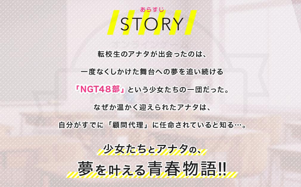 NGT48物語 あらすじ紹介イメージ