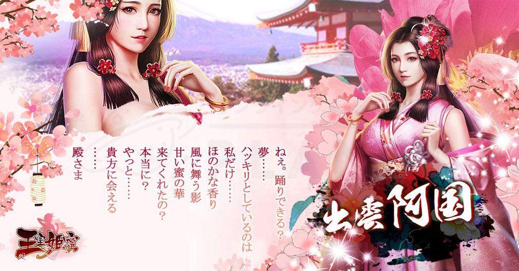 王室姫蜜 美女キャラクター『出雲阿国』紹介イメージ