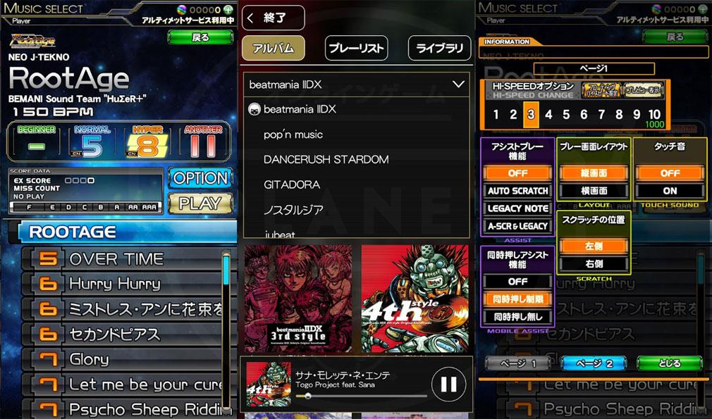 beatmania IIDX ULTIMATE MOBILE プレイスクリーンショット