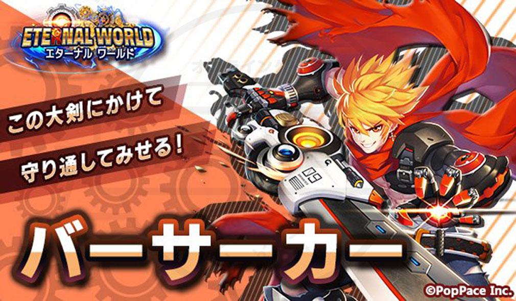 エターナルワールド(Eternal World) 主人公キャラクター『バーサーカー』紹介イメージ