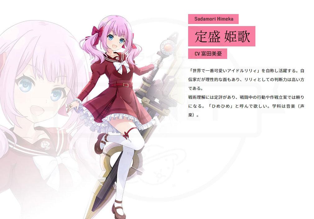 アサルトリリィ キャラクター『定盛 姫歌』紹介イメージ