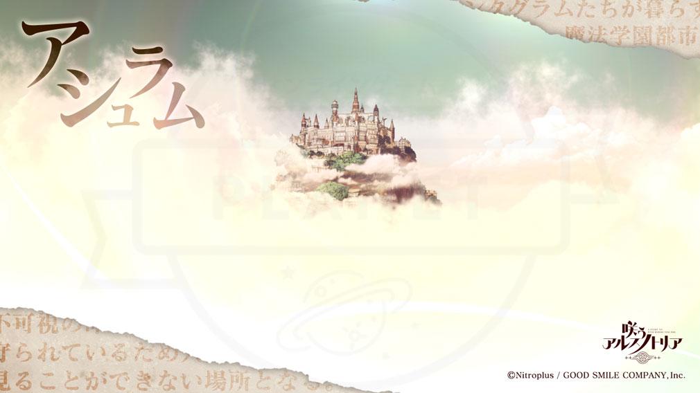 咲うアルスノトリア(わらうアルスノ) 『アシュラム』紹介イメージ