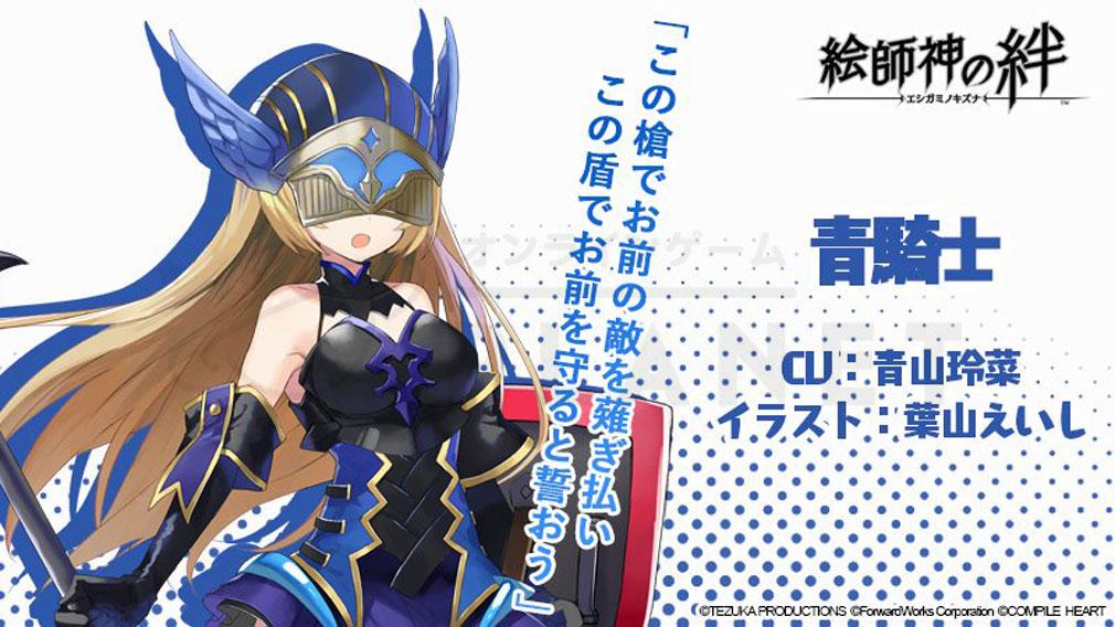 絵師神の絆(えしがみのきずな) キャラクター『青騎士』紹介イメージ