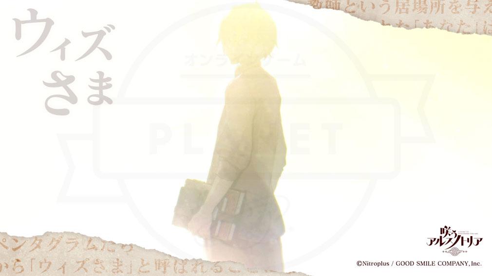 咲うアルスノトリア(わらうアルスノ) 『ウィズさま』紹介イメージ