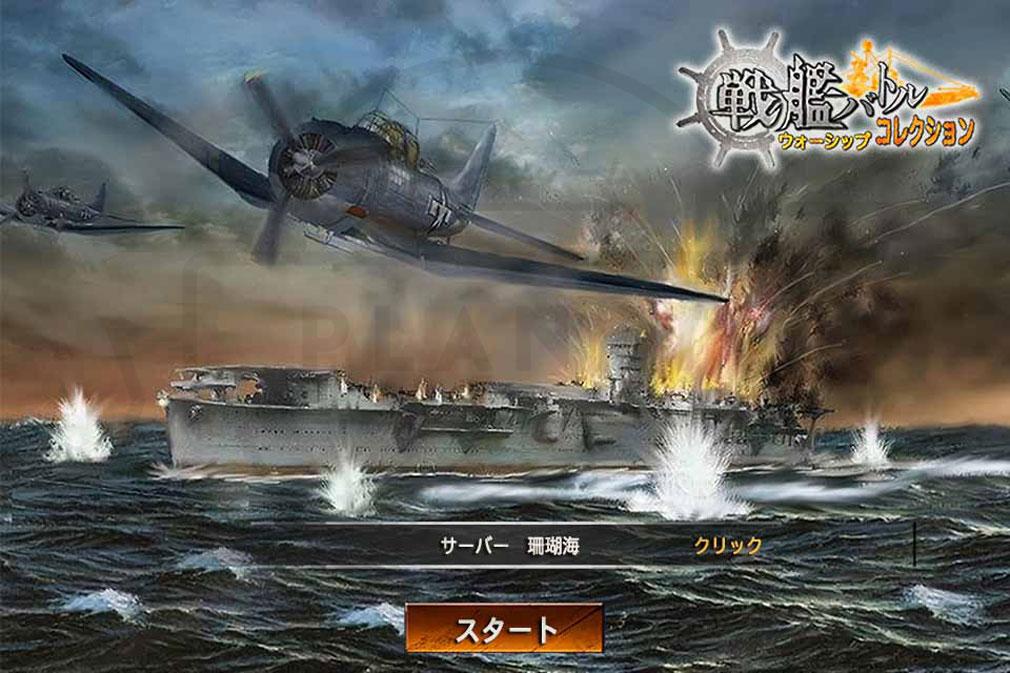 戦艦バトル ウォーシップコレクション ゲーム開始画面スクリーンショット