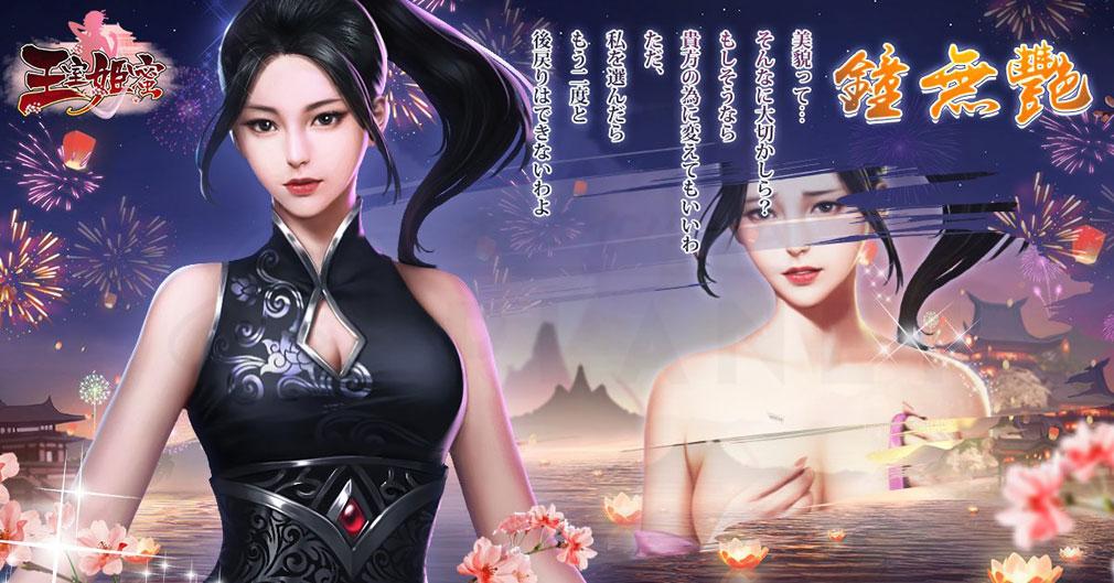 王室姫蜜 美女キャラクター『鐘無艶』紹介イメージ