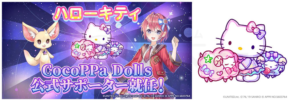 CocoPPa Dolls ココッパドール(ココドル) 公式サポーター『ハローキティ』紹介イメージ