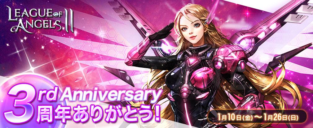 League of Angels2(リーグ オブ エンジェルズ2)LoA2 3周年を迎えることを記念した『3rd anniversary』キャンペーン紹介イメージ