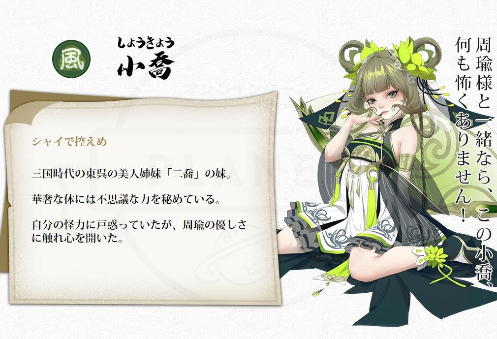 千秋伝説 仙境 神々が住む理想郷(センセツ) キャラクター『小喬(しょうきょう)』紹介イメージ