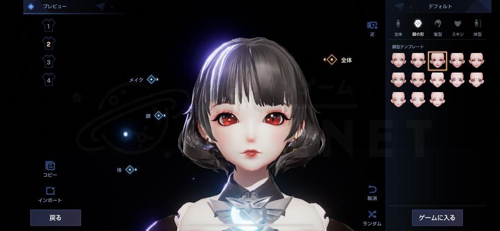 コードドラゴンブラッド(CODE D-Blood)ドラブラ 瞳選択スクリーンショット
