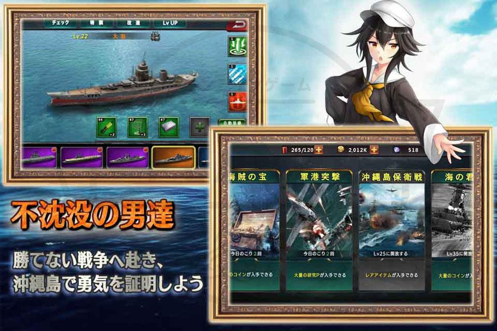戦艦バトル ウォーシップコレクション バトル紹介イメージ