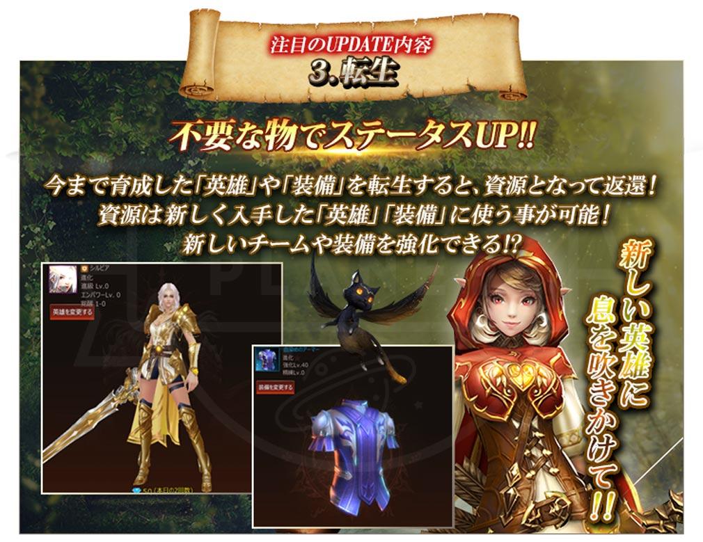 League of Angels3 リーグ オブ エンジェルズ3(LoA3) 『転生』システム紹介イメージ