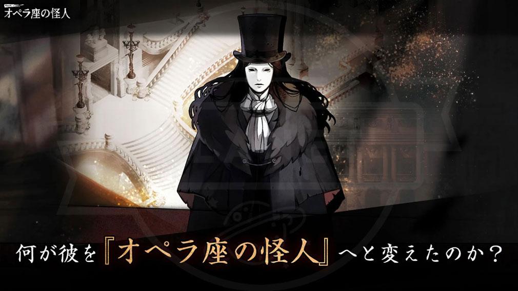 MazM(メズム) オペラ座の怪人 再解釈したストーリー紹介イメージ