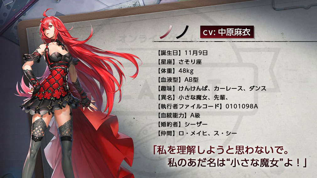 コードドラゴンブラッド(CODE D-Blood)ドラブラ キャラクター『ノノ』紹介イメージ