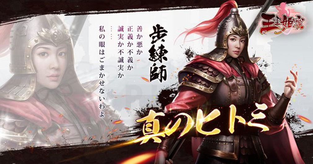 王室姫蜜 美女キャラクター『歩練師』紹介イメージ