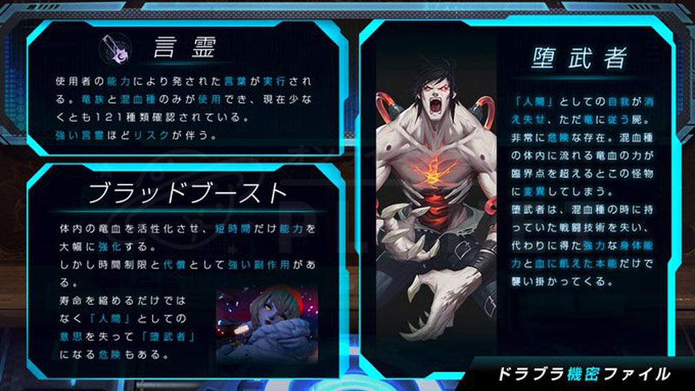 コードドラゴンブラッド(CODE D-Blood)ドラブラ 『言霊』『ブラッドブースト』『堕武者』紹介イメージ