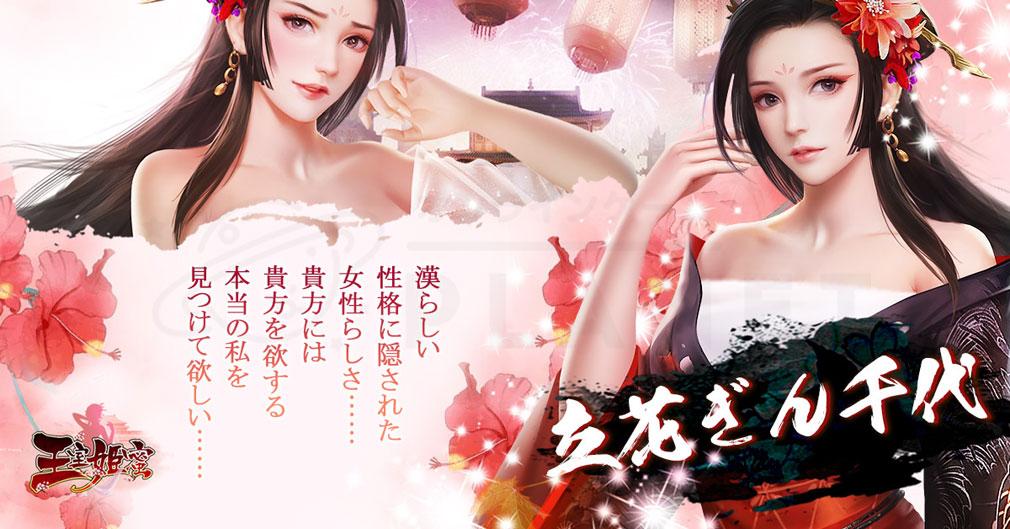 王室姫蜜 美女キャラクター『立花誾千代(たちばなぎんちよ)』紹介イメージ