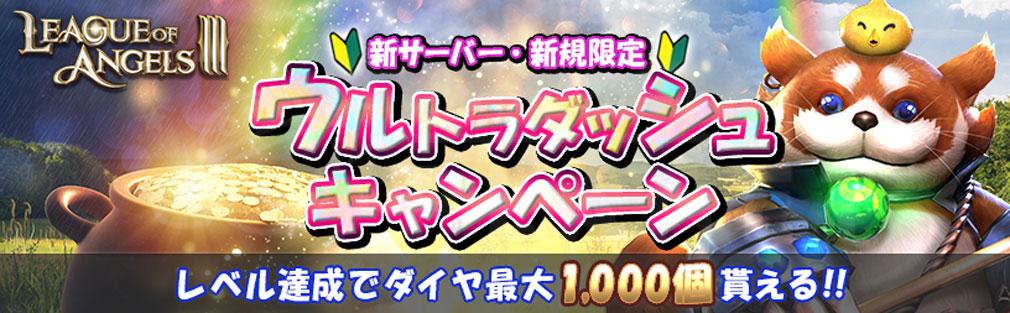 League of Angels3 リーグ オブ エンジェルズ3(LoA3) 年末年始イベント『ウルトラダッシュイベント』バナー