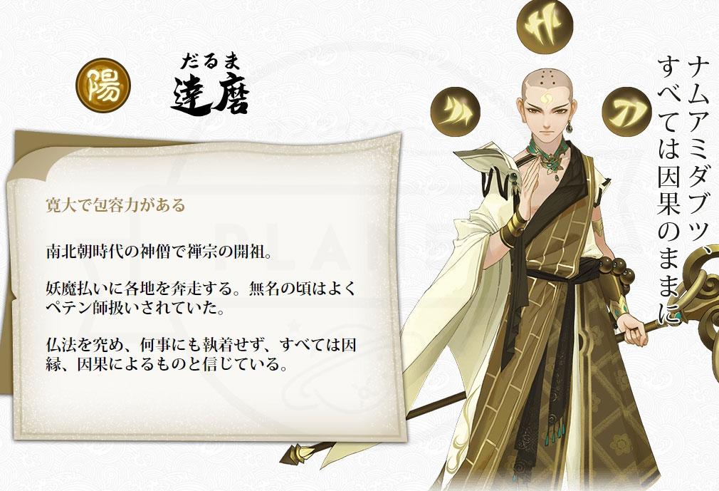 千秋伝説 仙境 神々が住む理想郷(センセツ) キャラクター『達磨(だるま)』紹介イメージ