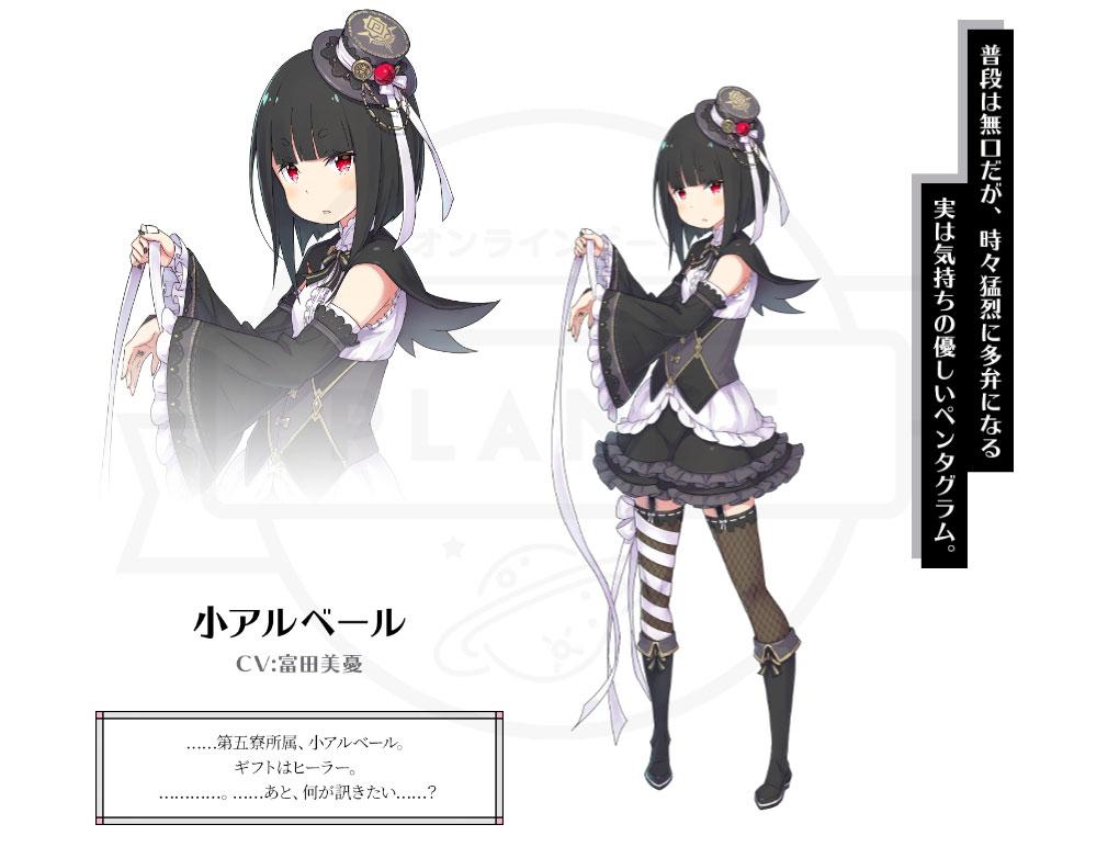 咲うアルスノトリア(わらうアルスノ) キャラクター『小アルベール』紹介イメージ