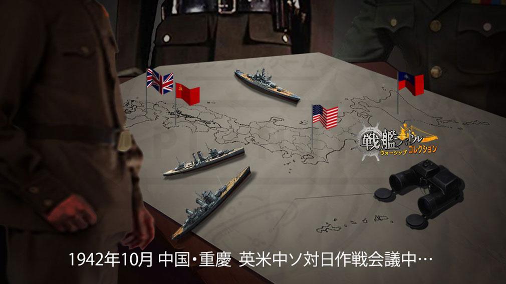 戦艦バトル ウォーシップコレクション 作戦会議イメージ