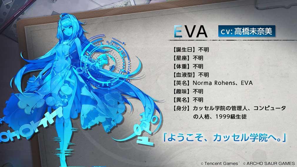 コードドラゴンブラッド(CODE D-Blood)ドラブラ キャラクター『EVA』紹介イメージ