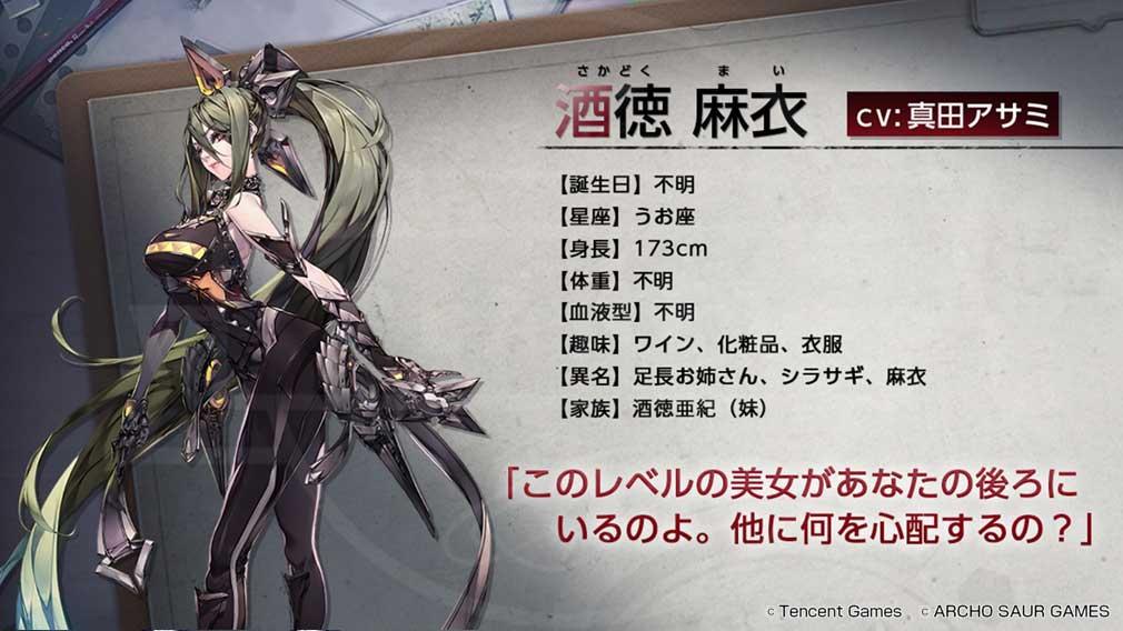 コードドラゴンブラッド(CODE D-Blood)ドラブラ キャラクター『酒德麻衣』紹介イメージ