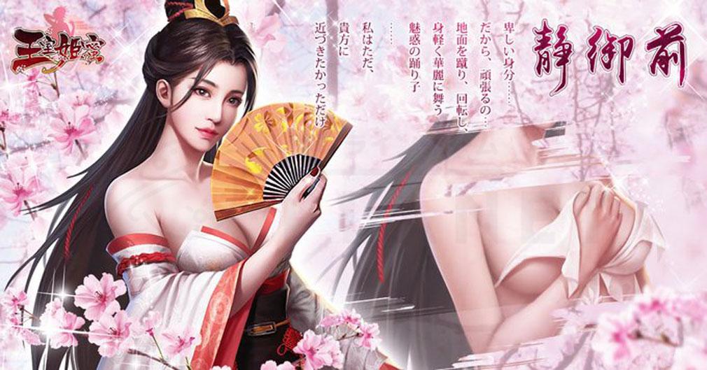 王室姫蜜 美女キャラクター『静御前』紹介イメージ