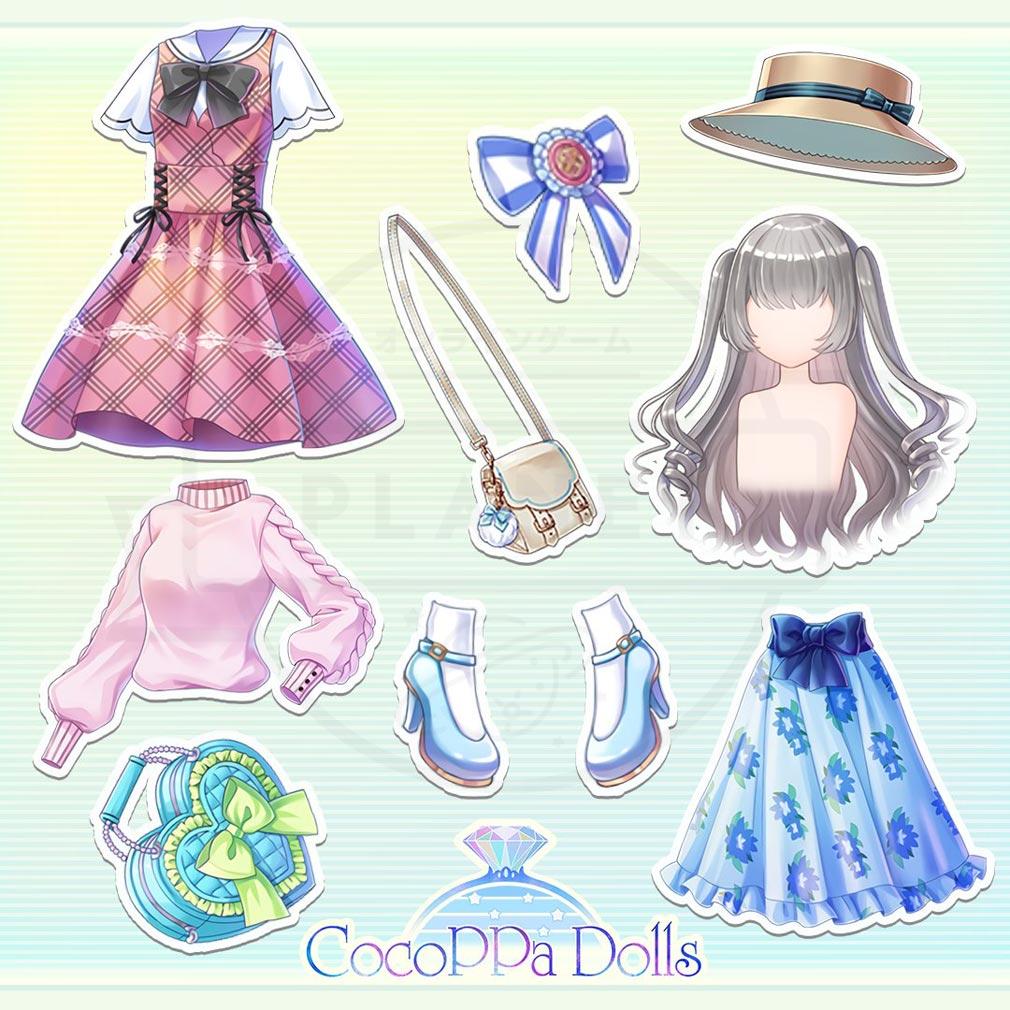 CocoPPa Dolls ココッパドール(ココドル) スタイル紹介イメージ