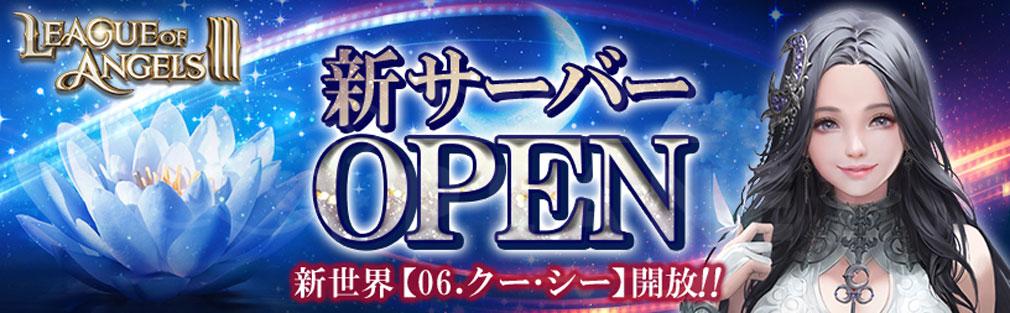 League of Angels3 リーグ オブ エンジェルズ3(LoA3) 新サーバーオープン紹介イメージ